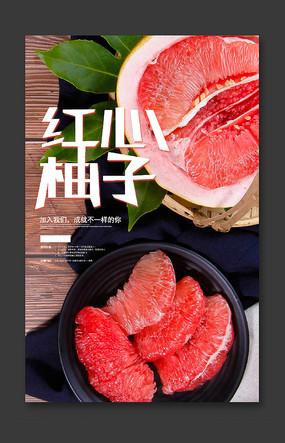 红心柚子宣传海报设计