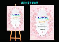 婚礼水牌设计