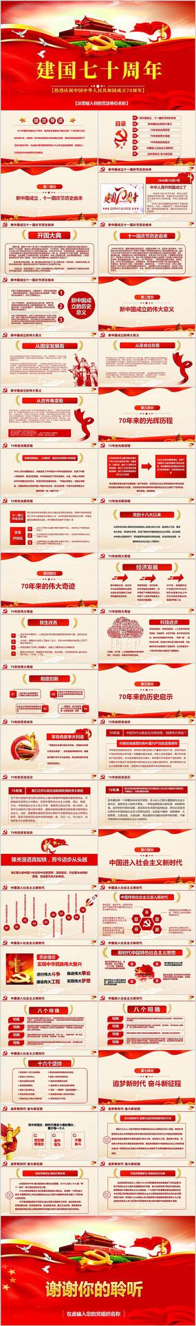 建国70周年新中国史党史学习ppt