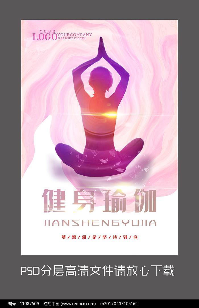 健身瑜伽设计海报图片