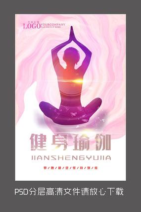 健身瑜伽设计海报