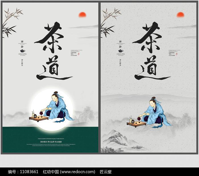 简约茶文化海报图片