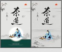简约茶文化海报