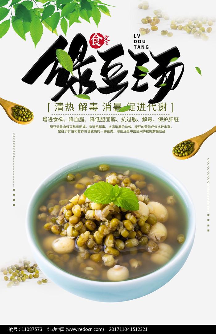 简约绿豆汤宣传海报图片
