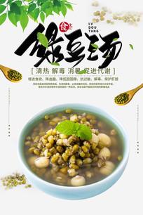 简约绿豆汤宣传海报