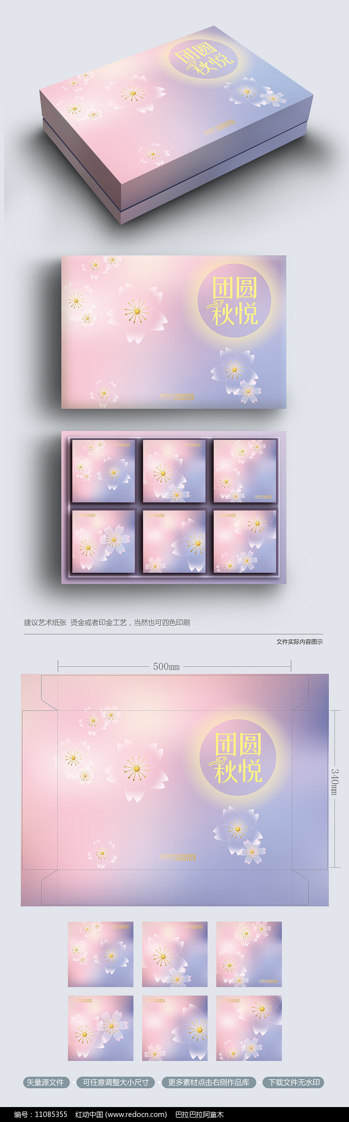 简约唯美樱花月饼包装礼盒图片