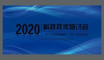 蓝色大气科技会议展板