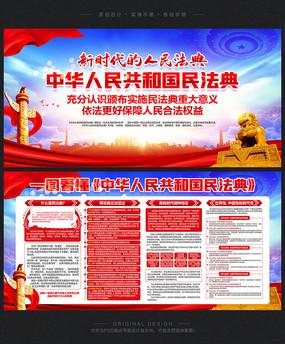 蓝色大气民法典学习宣传栏