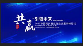 蓝色企业会议背景展板设计