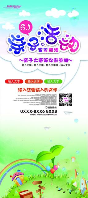 六一亲子活动宣传展架设计
