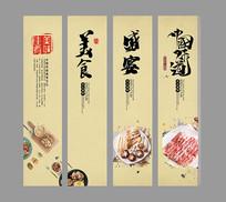 美食盛宴餐饮美食文化墙展板