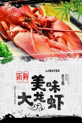 美味波士顿大龙虾海报