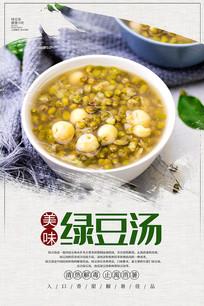 美味绿豆汤海报设计