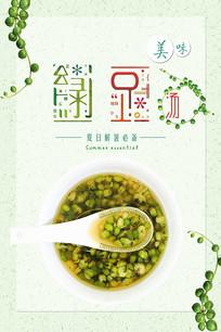 美味绿豆汤宣传海报