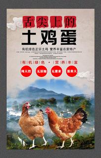 农家饲养土鸡蛋促销海报