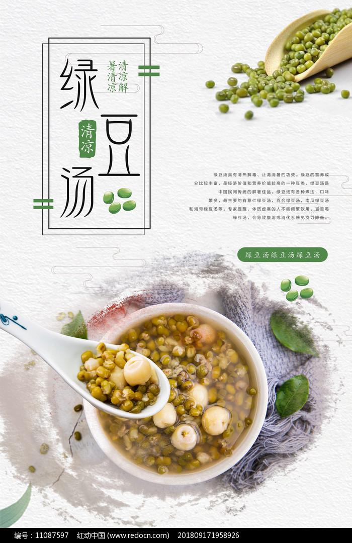 清凉美味绿豆汤海报图片