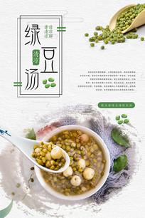 清凉美味绿豆汤海报