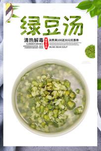 清热解毒绿豆汤海报