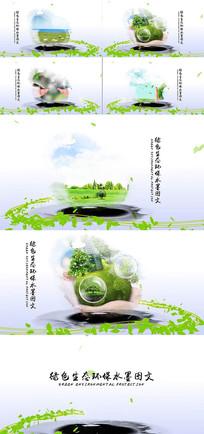 清新绿色环保水墨图文展示视频模板