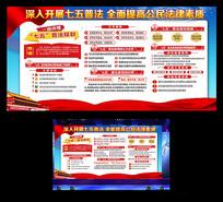 七五普法规划宪法日宣传展板