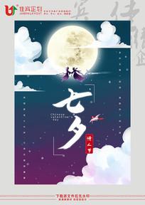 七夕主题海报设计