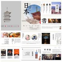 日本料理餐饮美食画册设计