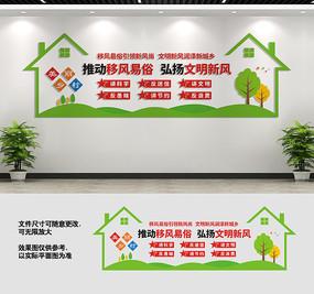 社区移风易俗文化墙宣传标语