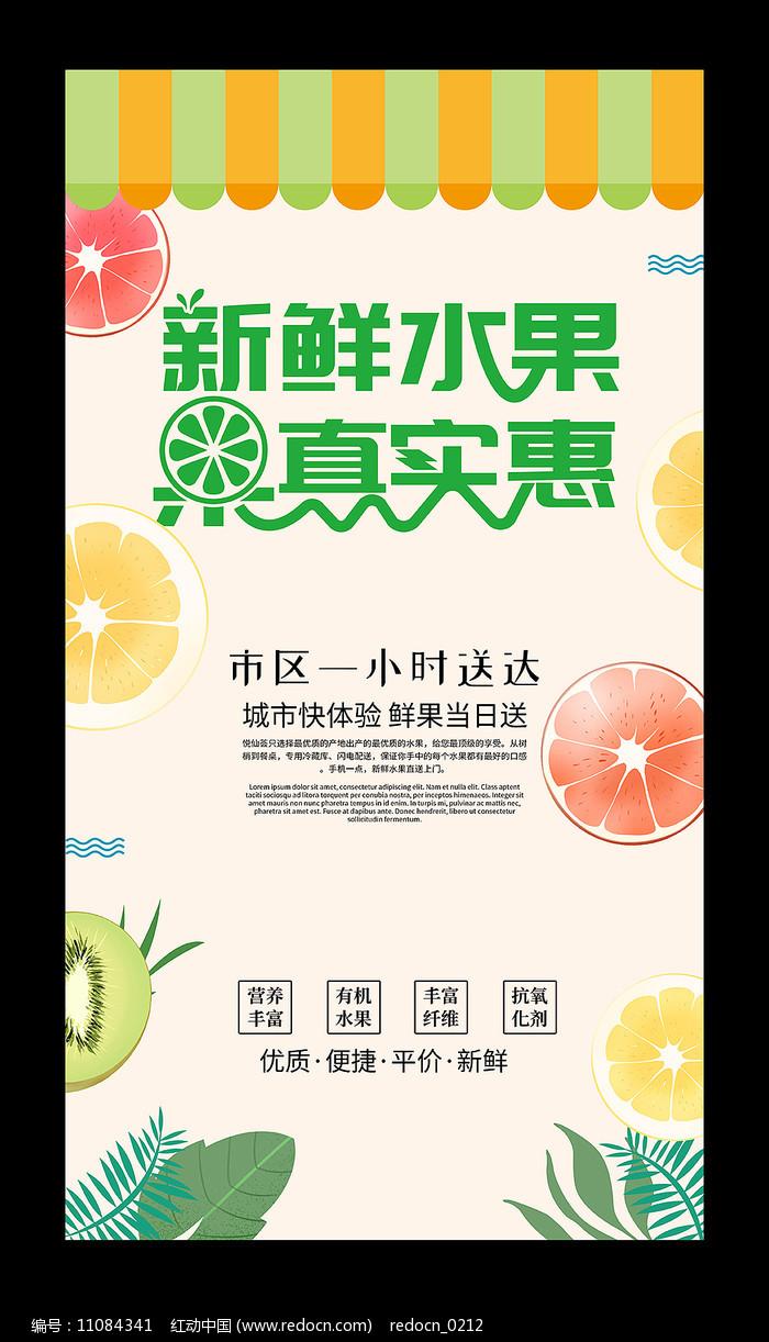 水果店超市促销活动海报图片