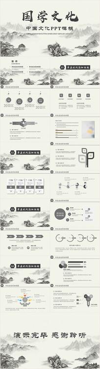 水墨中国风古色古香国学文化PPT模板