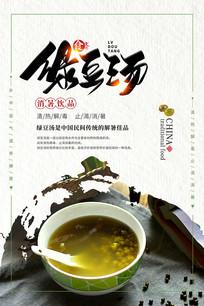 消暑饮品绿豆汤海报