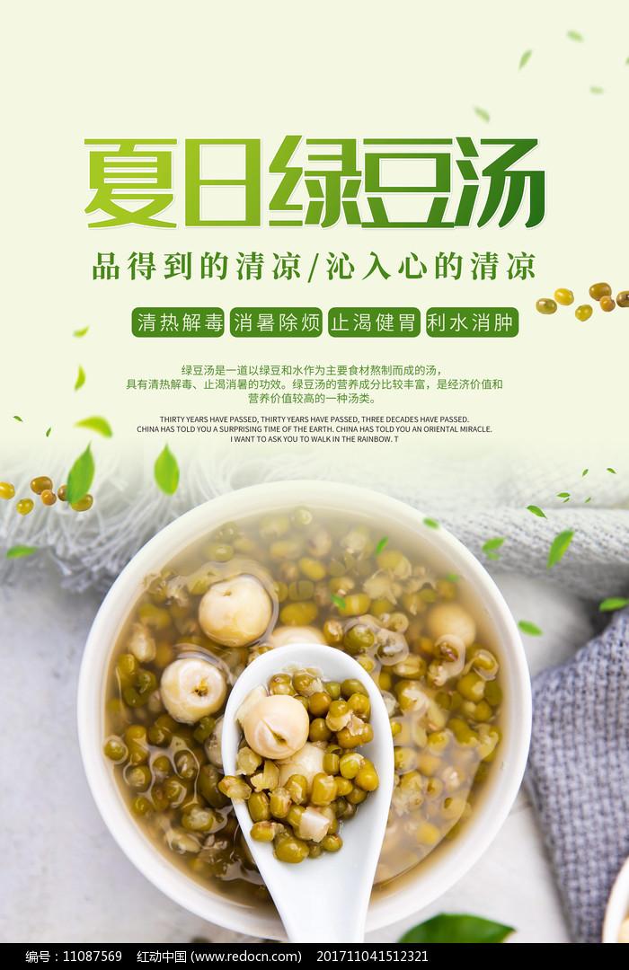 夏日绿豆汤宣传海报图片