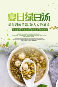 夏日绿豆汤宣传海报