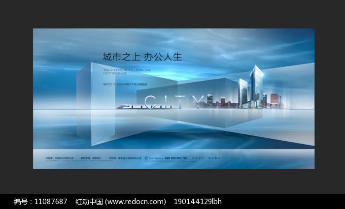 写字楼商业地产广告 图片