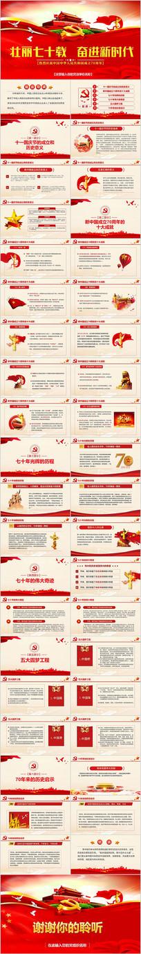 新中国成立70周年新中国史ppt