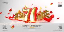 喜迎国庆71周年海报