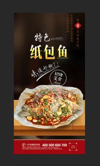 锡纸包鱼宣传海报设计