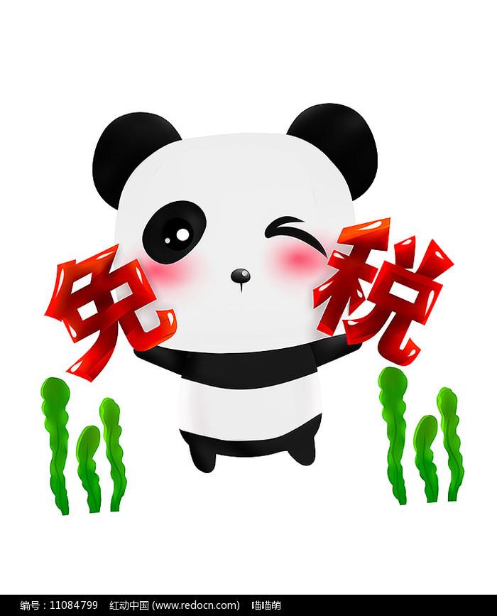 原创可爱卡通动物免税萌熊猫