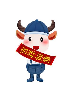 原创可爱卡通生肖吉祥如意牛