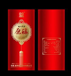 原釀白酒包裝設計
