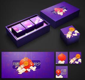 月圆秋夕月饼包装礼盒