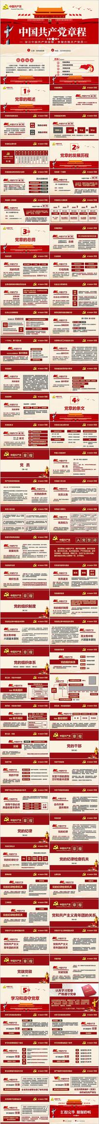中国共产党章程学习解读PPT