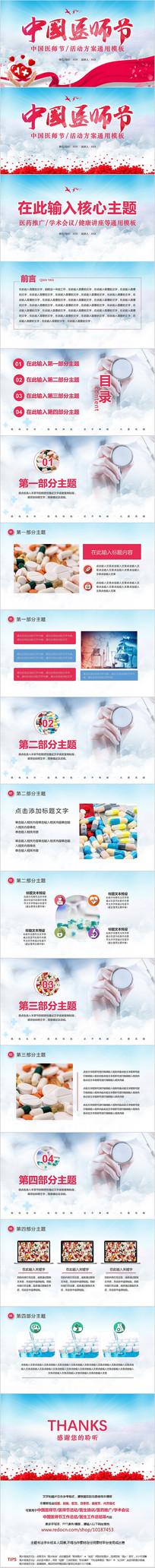 中国医师节医疗讲座学术会议PPT
