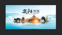 安阳旅游海报