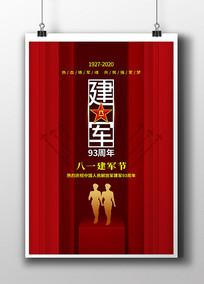 八一建军节建军93周年海报