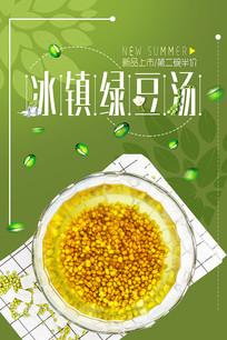 冰镇绿豆汤促销海报