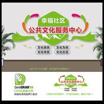 创意大气幸福社区服务中心文化墙