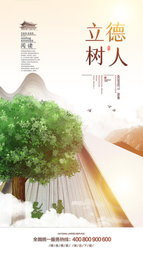 创意中国风校园立德树人宣传海报