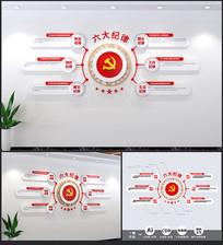 党员六大纪律党建文化墙