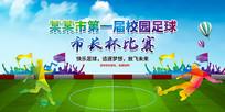大气校园足球比赛运动展板psd模板