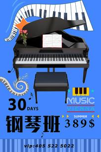 钢琴班招生海报设计